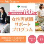 東京都女性再就職サポートプログラム
