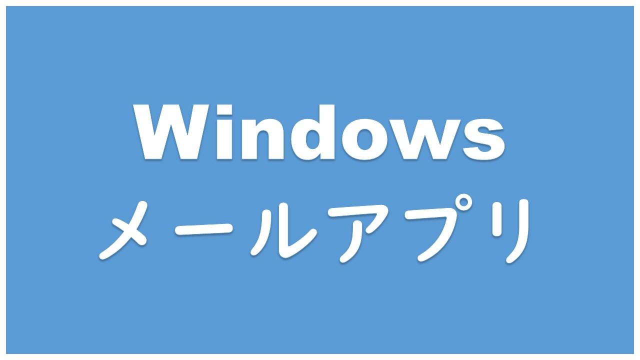 Windows10メールアプリ添付方法